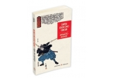 """1 x """"Cartea celor cinci cercuri"""" de Miyamoto Musashi (editura Herald)"""