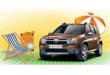 o masina Dacia Duster, 4000 x miniatura Logan, 32000 x voucher reducere 10% pe www.daciamerchandising.ro, 200 x sapca, 200 x lichid de parbriz, 2000 x spalare masina, 200 x serviciu echilibrare roti, 200 x verificare ITP