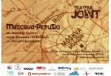 o invitatie dubla la piesala piesa Moskova – Petuski, luni 22 februarie, la Teatrul Joint, Bucuresti